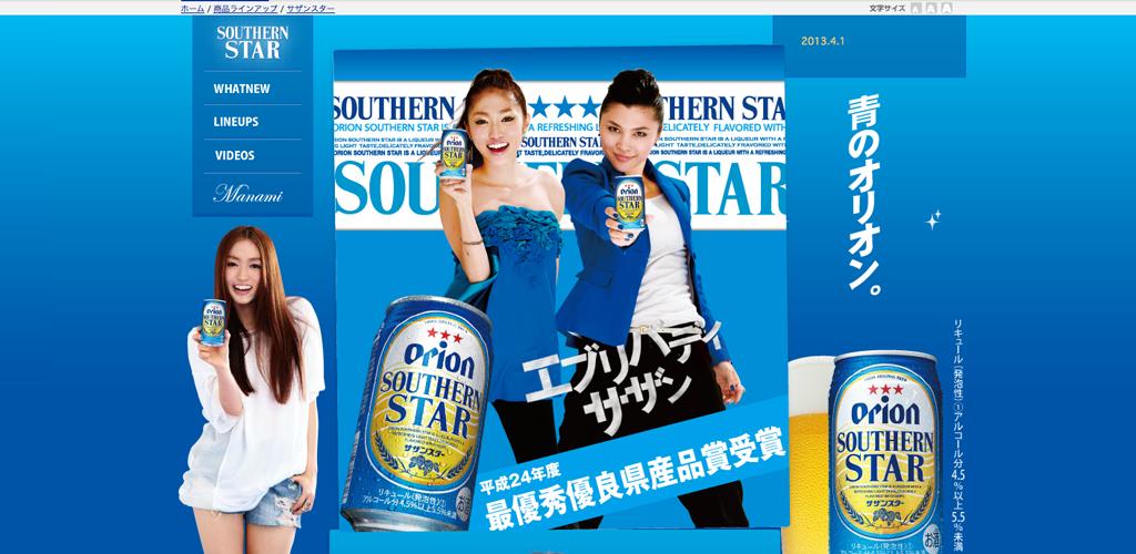 サザンスター - オリオンビール